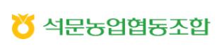 석문농업협동조합